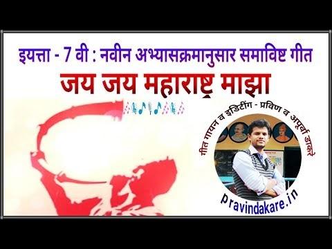 महाराष्ट्र माझा(Maharashtra Maza) - कविता - 7 वी