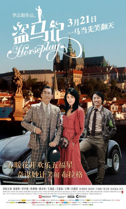 盜馬記 (Horseplay) poster