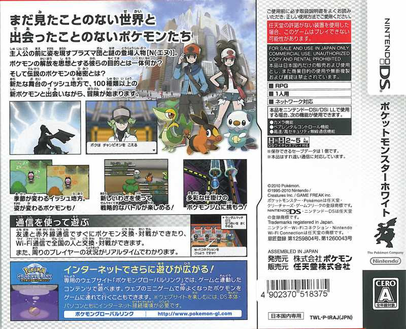 pokemon black and white monkeys. The box also reveals Black and White can support up to five players,