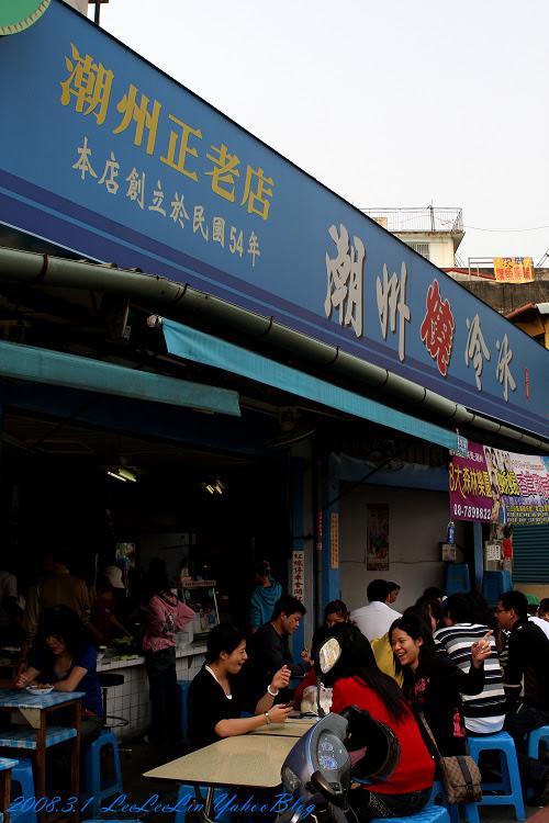 潮州正老店燒冷冰|阿倫燒冷冰
