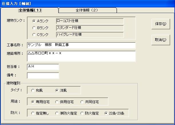 全体情報入力(軸組)1