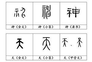 """神与天""""的不同字形。(大纪元制图)"""