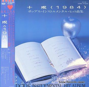 BURNING SUN POPS ORCHESTRA pops instrumental hit album / jukkai(1984)