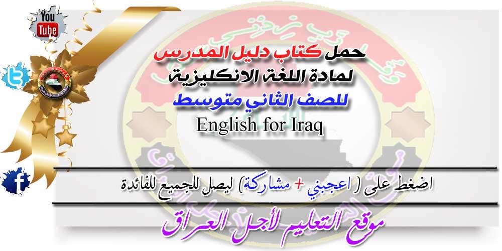 حمل كتاب دليل المدرس لمادة اللغة الانكليزية للصف الثاني متوسط  English for Iraq (كاملاً)
