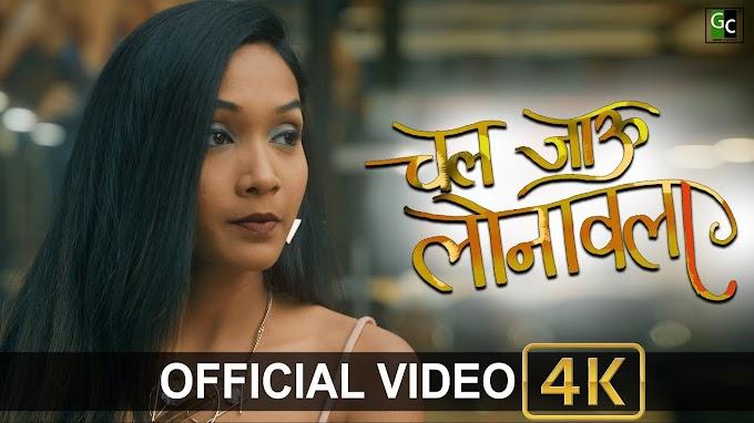 चल जाऊ लोनावला  Chal Jau Lonavala   Rajneesh Patel   Mayur Mohite , Sunil Patil   Koli Love Song - Rajneesh Patel Lyrics in marathi
