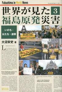 世界が見た福島原発災害(3)
