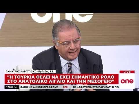 Δ. Καραϊτίδης: «Είμαστε στις παρυφές μίας ανησυχητικής κατάστασης με την Τουρκία»
