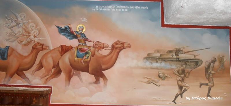 Αποτέλεσμα εικόνας για Άγιος Μηνάς