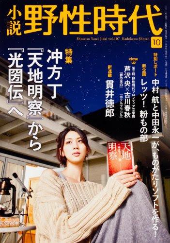 小説 野性時代 第107号  KADOKAWA文芸MOOK  62332‐10