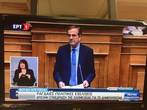 Δημοψήφισμα LIVE: `Κόλαση` πάλι την ώρα της ομιλίας Σαμαρά! Βουλευτές της ΝΔ καλούν τον πρωθυπουργό να `μαζέψει` την Ζωή Κωνσταντοπούλου!
