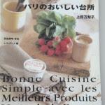 上野 万梨子さんの旧著『パリのおいしい台所』