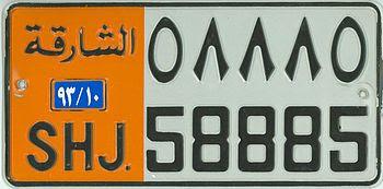 Sharjah passenger pl8, United Arab Emirates