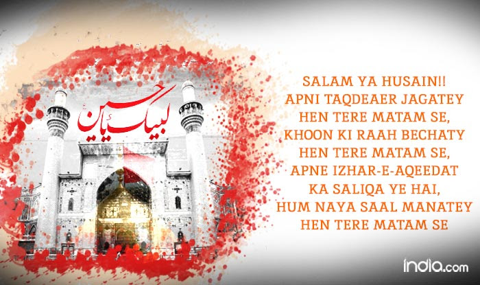 Muharram 2016 Whatsapp Status Quotes Facebook Messages Smses