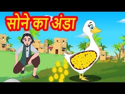 सोने का अंडा - Moral Story In Hindi