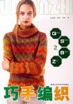 Превью Qiao Shou Bian Zhi 2 sp-kr (350x496, 167Kb)