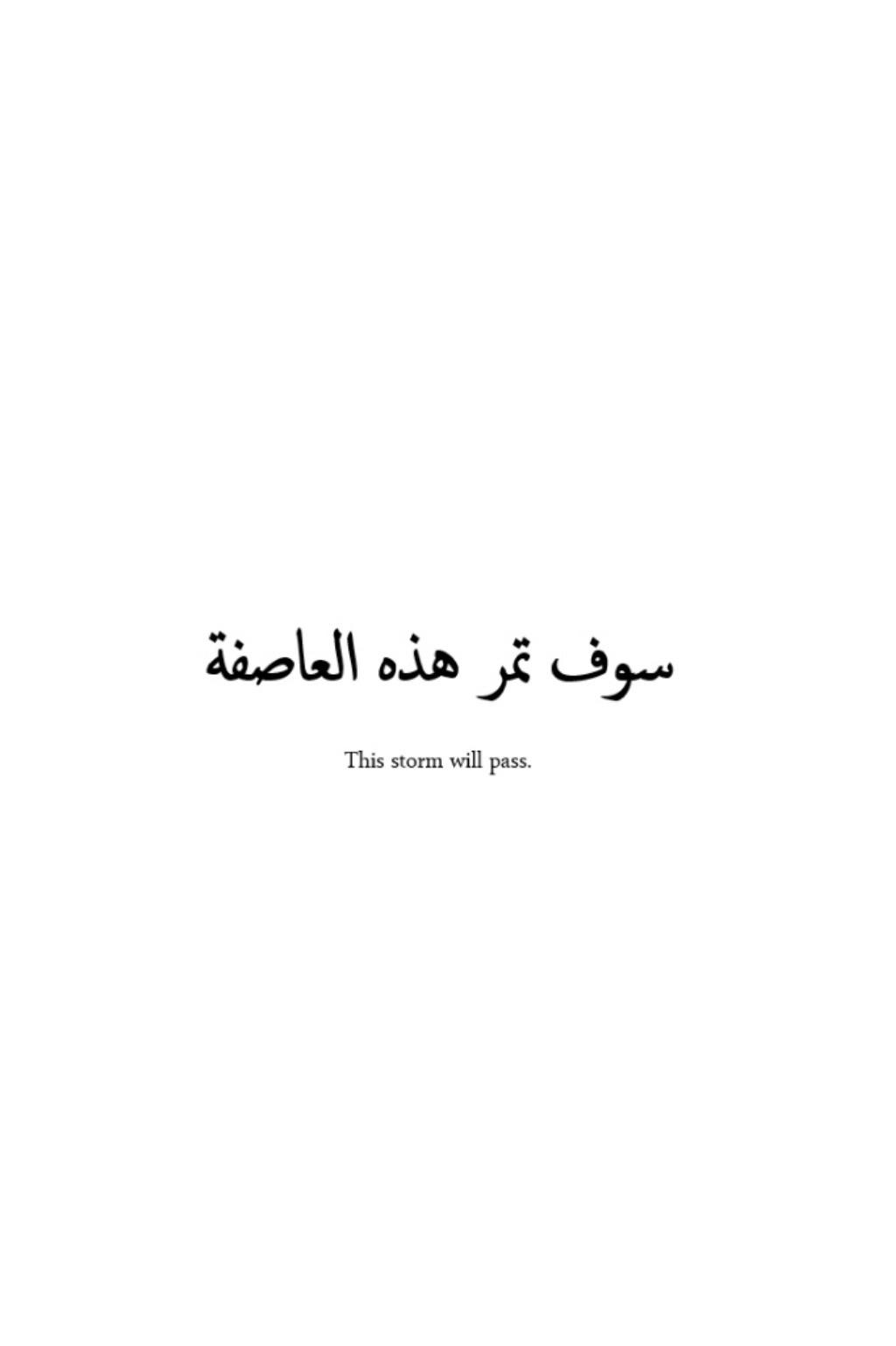 unique arabic love quotes tumblr thousands of inspiration quotes