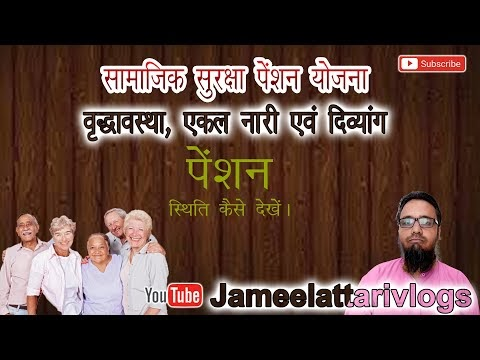 Samajik Suraksha Pension Kaise Badhaye | सामाजिक सुरक्षा पेंशन कैसे बढ़ाएं