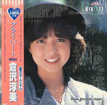 KURASAWA, ATSUMI private vol.ii