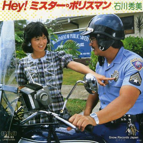 ISHIKAWA, HIDEMI hey mr policeman