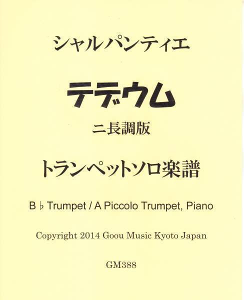 Gm388 A ピッコロトランペット楽譜シャルパンティエ テデウムヤフオク