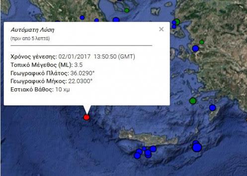 Σεισμός ΤΩΡΑ κοντά στα Κύθηρα