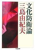 文化防衛論 (ちくま文庫)
