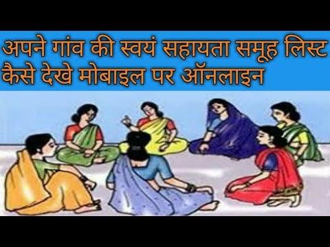 samuh sakhi list mobile par kaise dekhen | समूह सखी लिस्ट मोबाइल पर कैसे देखें?