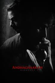 Andhaghaaram (2020) Tamil NF WEB-DL 200MB – 480p, 720p & 1080p | GDRive
