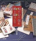 和の心で包む帙と函づくり―和綴本から文庫本、CDまで