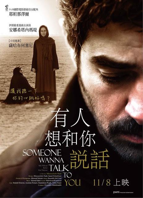 有人海報中文化-01