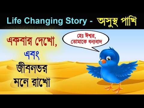 যেকোনো পরিস্থিতিতে ঈশ্বরকে ধন্যবাদ দাও   life changing stories bangla   Positive story bangla