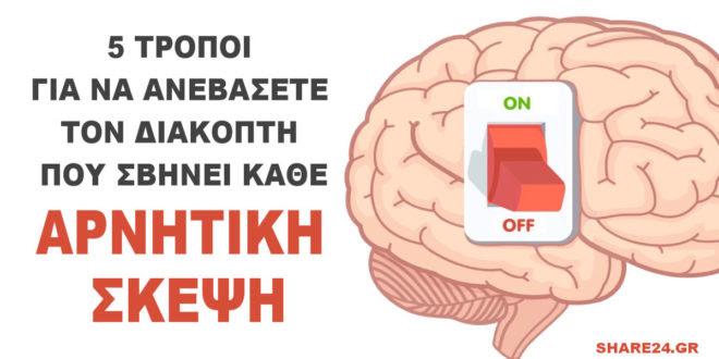 Ανεβάστε το Διακόπτη που Σβήνει Κάθε Αρνητική Σκέψη από το Μυαλό Σας με αυτούς τους 5 Τρόπους!