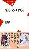 平凡パンチ1964 (平凡社新書)