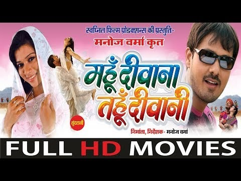 Mahu Deewana Tahu Deewani - Superhit Chhattisgarhi Movie - Full HD Movie - Anuj Sharma, Rizwana