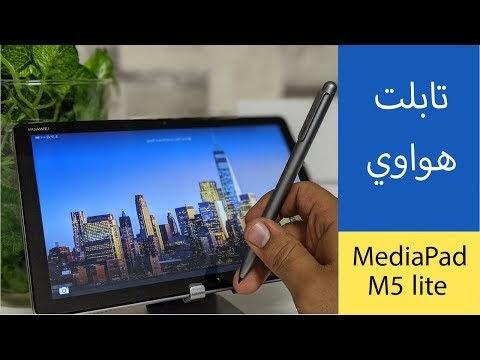 تعرف على جهاز تابلت من هواوي Huawei MediaPad M5 lite