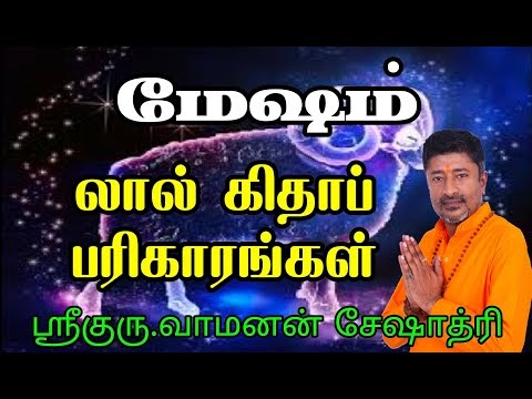 Astro Tantra.Shri Vamanan Sesshadri Aries / Mesham லால் கிதாப் பரிகாரங்க...