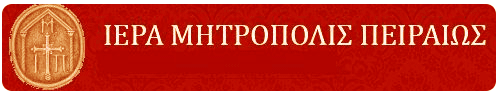 Ιερά Μητρόπολη Πειραιώς: