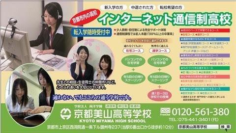 京都 大阪 通信制高校