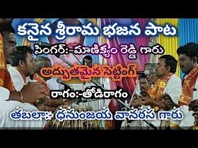Kalanaina Sri Rama Bhajana song telugu lyrics telugukalalu.in