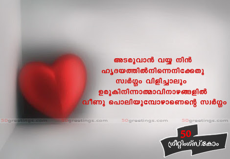 Com Malyalam Malyalam Community Quotes Husband Sad In Malayalam Love For Malayalam Heart In Touching Love Quotes Quotesgram
