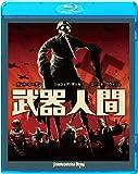 武器人間 [Blu-ray]