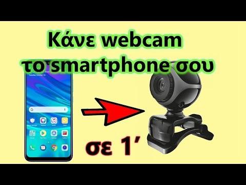 Χρησιμοποιήστε το smartphone σας ως webcam [Ο πιο εύκολος τρόπος]