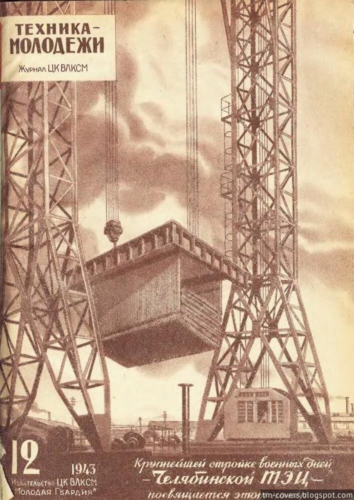 Техника — молодёжи, обложка, 1943 год №12