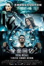 新宇宙威龍/攔截記憶碼(Total Recall)poster
