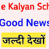e kalyan scholarship 2020-21 & 2021-22 Apply Last Date Extended