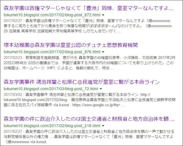 https://www.google.co.jp/#q=site://tokumei10.blogspot.com+%E6%A3%AE%E5%8F%8B%E3%80%80%E7%9A%87%E5%AE%A4&tbs=qdr:m&*