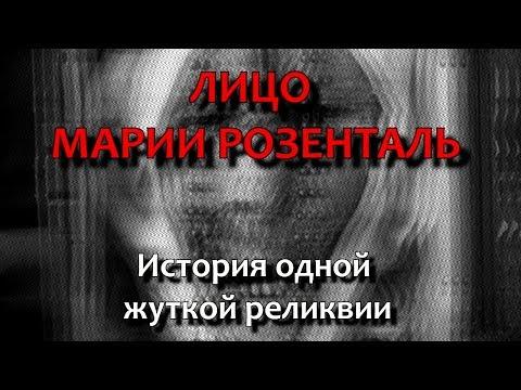 Лицо Марии Розенталь. История одной жуткой реликвии