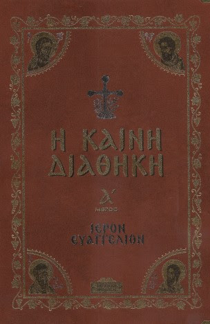 http://www.bookoffers.gr/public/images/upload/kainh_diathiki_1_e7e9f_thumb.jpg