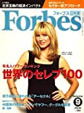 Forbes (フォーブス) 日本版 2008年 09月号 [雑誌]
