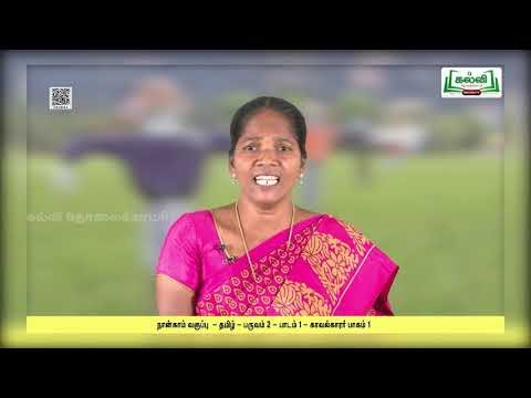4th Tamil உரைநடை  காவல்காரர்  பருவம் 2  பாடம் 1 பகுதி 2  Kalvi TV
